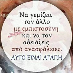 Greek Quotes, Picture Quotes, Life Lessons, Quotes To Live By, Sayings, Words, Posters, Smile, Pictures