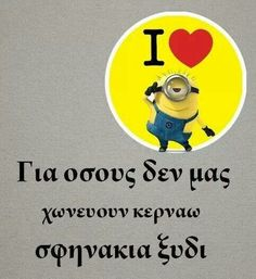 Greek Quotes, Wallpaper Quotes, Funny Photos, Minions, Wise Words, Laughter, It Hurts, Have Fun, Logos