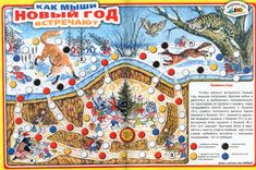 Ходилки-бродилки всегда популярны. Ведь для них ничего не нужно, кроме кубика. Фишками могут стать любые фигурки и даже пуговицы. Вот 2 зимние бродилки, которые можно скачать в хорошем разрешении Такая про мышей скачать и такая Догони Деда Мороза скачать Домики из журнала Веселые... Christmas Activities, Games For Kids, Board Games, Diy And Crafts, Kindergarten, Calendar, Xmas, Printables, Teaching