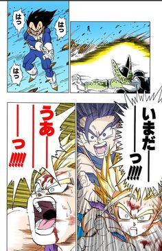 Dragon Manga, Dbz Manga, Manga Art, Anime Art, Dragon Ball Z, Gorillaz, Z Wallpaper, Otaku, Manga Pages