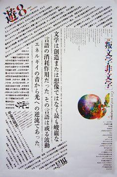 遊8 (1975)