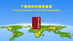 """[Almighty God] [Eastern Lightning] [The Church of Almighty God] Almighty God's Utterance """"It's Very Important to Know God's Disposition"""""""