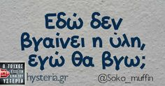 Random Quotes, Funny Quotes, Funny Greek, Enjoy Your Life, Greek Quotes, Greeks, True Words, Funny Moments, Maths