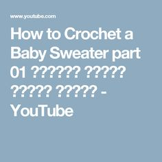 How to Crochet a Baby Sweater part 01 كروشيه جاكيت اطفال الجزء - YouTube