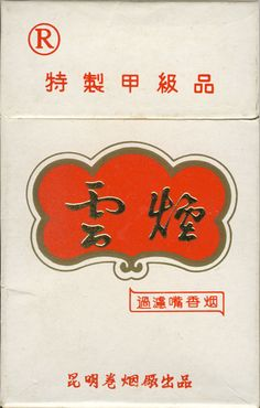 Made in China Cigarette Brands, Smokers, Pop Art, Champagne, Aesthetics, Boxes, Chinese, Packaging, Ads