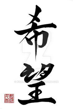 Kibou 2 - Hope by KisaragiChiyo on DeviantArt Kanji Tattoo, Tattoo Fonts, Japanese Calligraphy, Calligraphy Art, Caligraphy, Pintura Zen, Teardrop Tattoo, Asian Wall Art, Tinta China