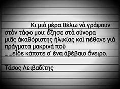 Wise Man Quotes, Men Quotes, Qoutes, Love Quotes, Tao, Wattpad Quotes, Greek Quotes, Philosophy, Literature