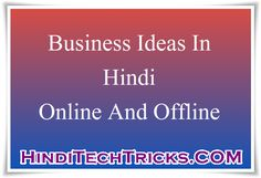 14 Business Ideas In Hindi - Online And Offline