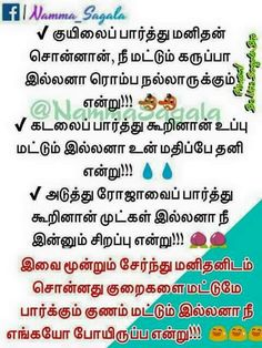 Wiser Quotes, Strong Quotes, Positive Quotes, Me Quotes, Qoutes, Tamil Motivational Quotes, Tamil Love Quotes, Comedy Quotes, Unique Quotes