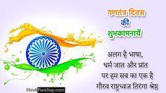 Republic Day Shayari, Quotes, Wishes in Hindi & English Happy Republic Day Shayari, Wish, Quotes, Quotations, Qoutes, Quote, Shut Up Quotes