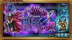 FFRK - CHAOS FFI EVENT - 滅闘争の環の果て(フォース) FFI TEAM