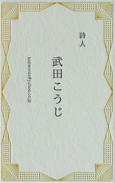 Business Card // Art Direction & Design = Ren Takaya // Letter Press = Keibunsha // Client = Morisawa & Company Ltd., Koji Takeda [2011]