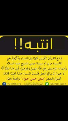 Ibrahim Awad Rashdan(@ibrahim.pm) on TikTok: انتبه لا يقال (يلعن جنس حوا) #islam #لا_اله_الا_الله #محمد_رسول_الله #islamic_video #foryoupage #fyp #ibrahimrashdan #danmark #dk #اسلام #foryou