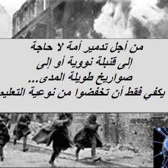 التعليم يا عالم !!!
