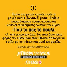 - Athens, The Voice, Funny, Lovers, Funny Parenting, Hilarious, Athens Greece, Fun, Humor