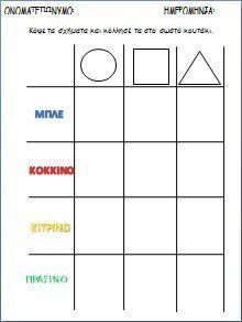 Φυλλα εργασίας για τα σχήματα-νηπιαγωγείο Color Shapes, Kindergarten Math, Worksheets, Bar Chart, Maths, Greek, School, Colors, Preschool