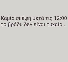 • ολα πουτανα μεσα μου • Time Quotes, Wisdom Quotes, Quotes To Live By, Best Quotes, Funny Quotes, Small Quotes, Greek Quotes, Reality Of Life, Greek Words