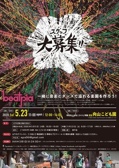 beatpia スタッフ大募集! - アーツグラウンド東北 Web Forms, Dating, Quotes