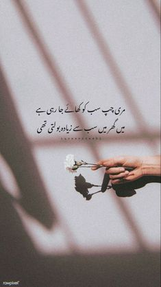 Visit our website for more urdu content Poetry Quotes In Urdu, Urdu Poetry Romantic, Love Poetry Urdu, My Poetry, Poetry Books, Urdu Quotes, Qoutes, Funny Quotes, Night Quotes Thoughts