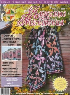 the first russian quilt magazine