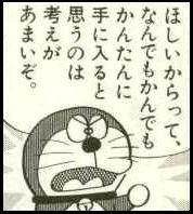【ドラえもん】名言・迷言・暴言集 (※キャラ別コマ画像有り) - NAVER まとめ