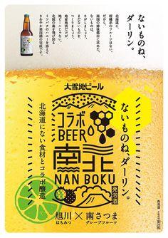 Flyer And Poster Design, Japanese Poster, Japanese Graphic Design, Japan Design, Design Art, Food Design, Typography Logo, Design Reference, Banner Design