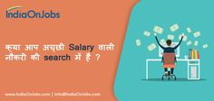 The best naukri job search site to find the latest jobs in India. IOJ, The job site in India offers free job posting and free recruitment tools. Job Search, Free Job Posting, Best Online Jobs, Job Offers, Job Portal, Resume, Cities, India, Indie