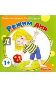 С. Савушкин - Первые фразы. Режим дня. Для детей от 1 года обложка книги