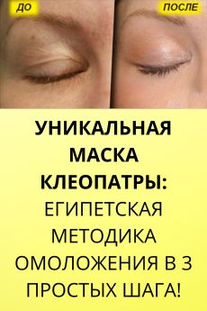 Facial Care, Face And Body, Medicine, Skin Care, Makeup, Health, Beauty Tricks, Pictures, Face