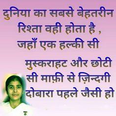 3417 Best Nitin Images Hindi Quotes Heart Touching Shayari