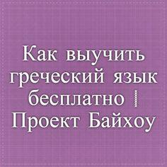 Как выучить греческий язык бесплатно   Проект Байхоу Greek Language, Calm, Teaching, Greek, Education, Onderwijs, Learning, Tutorials