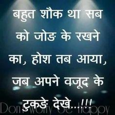 Tukde wajud ke samet bhi n sake Hindi Quotes Images, Hindi Quotes On Life, Motivational Quotes In Hindi, Life Quotes, Inspirational Quotes, Hindi Qoutes, Mom Quotes, The Words, Indian Quotes