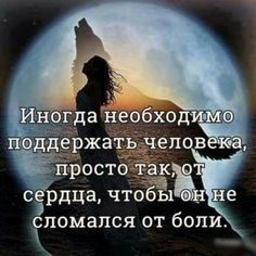 Sometimes it is necessary to support a person, just like that, from the heart, so that he does not break from pain. Love Is Sweet, Out Loud, Worlds Of Fun, Good Mood, Quotations, Positivity, Thoughts, Sayings, Quotes