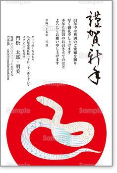 【初日の出に和柄蛇】日の丸の中に白蛇が描かれた年賀状です。白蛇自体にも細かく模様が施されていてシンプルなだけではないデザインに仕上がっています。  http://nenga.templatebank.com/business/shirohebi/item_japanese-style-snake-in-the-sunrise-business/