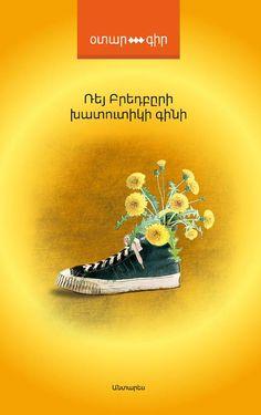 Երևանյան բեսթսելեր 4/25. ամենաշատը գնել են Մարկեսի «Սերը ժանտախտի օրերին» գիրքը…