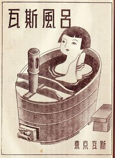 Gas bath ad 1938 of Tokyo Gas. Retro Advertising, Retro Ads, Vintage Advertisements, Vintage Ads, Vintage Posters, Japanese Poster Design, Japanese Design, Japanese Art, Graphic Design Posters