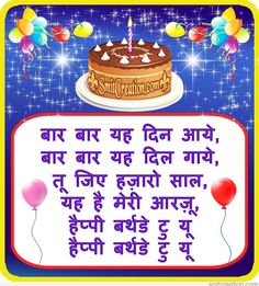 Exclusive Happy Birthday Wishes In Hindi Birthday Wishes