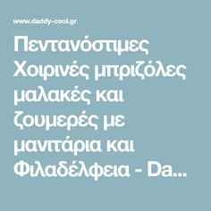 Πεντανόστιμες Χοιρινές μπριζόλες μαλακές και ζουμερές με μανιτάρια και Φιλαδέλφεια - Daddy-Cool.gr