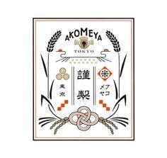 """AKOMEYA """"謹製""""   Knot for, Inc.   株式会社ノット・フォー Label Design, Packaging Design, Branding Design, Logo Design, Japan Logo, Bussiness Card, Japan Design, Vintage Labels, Typography Logo"""