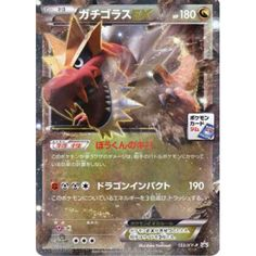 Pokemon 2015 Pokemon Card Gym Tournament Tyrantrum EX Holofoil Promo Card #133/XY-P