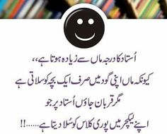 J Urdu Funny Quotes, Cute Funny Quotes, Funny Jokes, Political Articles, My Folder, Buisness, Friendship Quotes, Picture Quotes, Haha