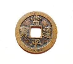 4a.  Chang Ping Tong Bao (常平通寶), 5 cash coin cast in Seoul, from 1830-1878.  32mm in size; 7+ grams in weight.