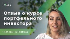 Отзыв о Курсе Портфельного Инвестора от Катерины Гермаш [FIN-RA] - YouTube Youtube, Youtubers, Youtube Movies
