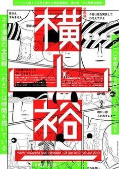 Typographic poster design by Yokoyama Solo Japan Graphic Design, Japanese Poster Design, Japanese Design, Graphic Design Typography, Poster Layout, Print Layout, Shape Posters, Leaflet Design, Japanese Typography