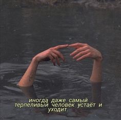 Mood Quotes, Poetry Quotes, Life Quotes, Night Aesthetic, Aesthetic Themes, Badass Quotes, Best Quotes, Russian Quotes