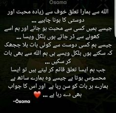 Besties Quotes, Ali Quotes, Quran Quotes, Beautiful Islamic Quotes, Islamic Inspirational Quotes, Poetry Pic, Urdu Poetry, Urdu Thoughts, Quotes From Novels