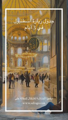Explore Istanbul in 3 days- Tour guide Drawing Games For Kids, Sultan Ahmed Mosque, Visit Istanbul, Hagia Sophia, Beautiful Park, Short Break, Day Tours, Tour Guide, Explore