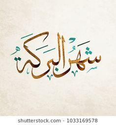 arabic islamic calligraphy on grungy background ,translation: Month of blessing ( about month of Ramadan ) Islamic Calligraphy, Calligraphy Art, Caligraphy, Ksa Saudi Arabia, Ramadan Crafts, Art Asiatique, Arabic Art, Types Of Art, Islamic Art