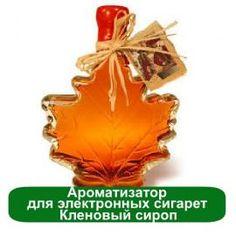 Купить жидкие ароматизаторы (пр-во США) для заправки е-сигарет в магазине «Мыло-Опт». Только у нас широкий выбор качественных ароматных (табачных) добавок из Европы, Азии и США.