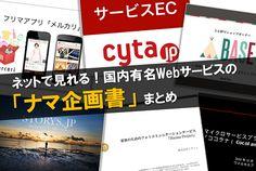 【企画書 -事例-】2013/10/01 ネットで見れる!国内有名Webサービスの「ナマ企画書」まとめ